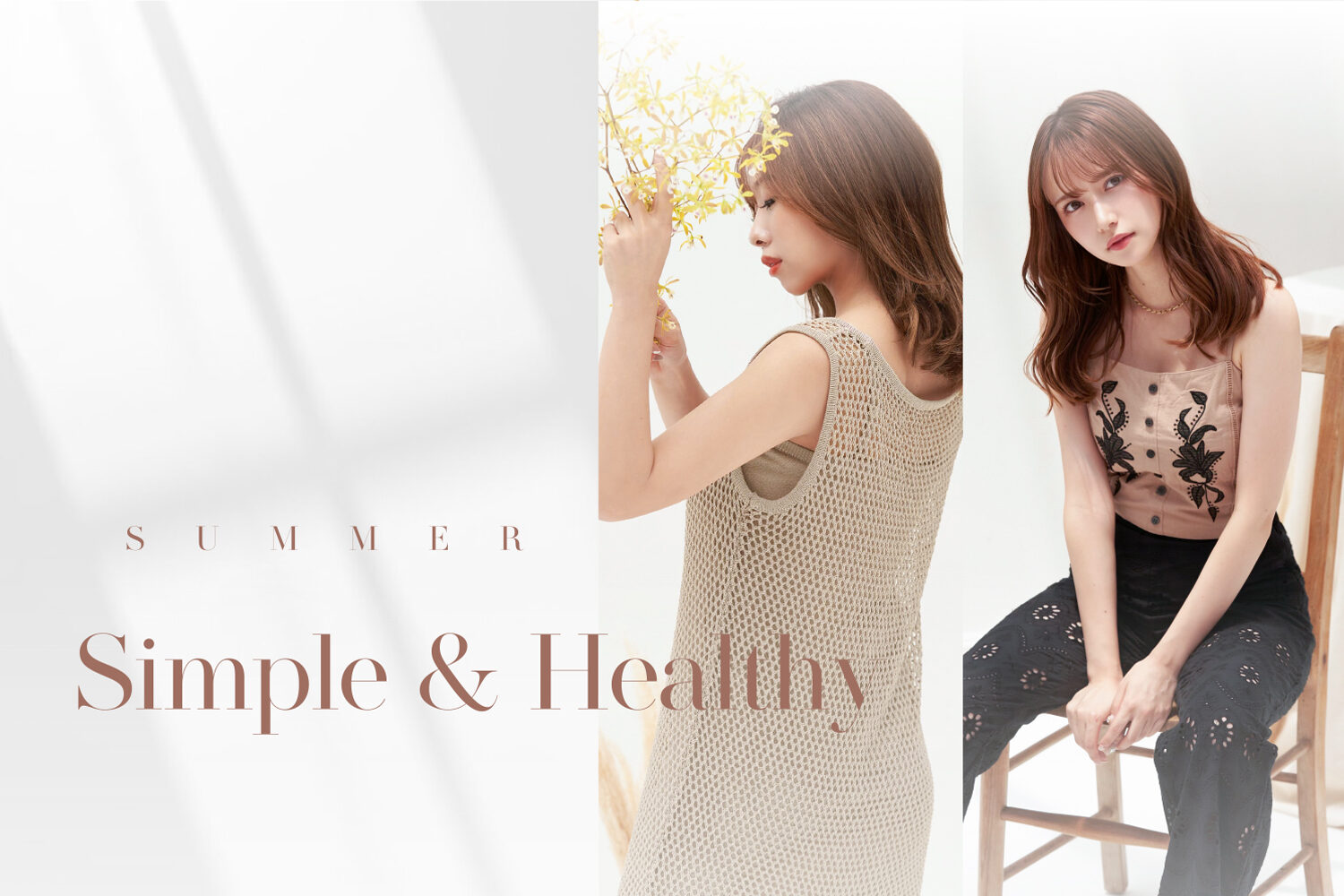 21SS Simple and Healthy新作特集
